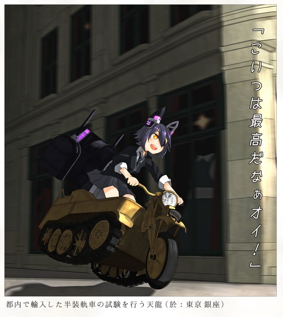 """Tenryuu has fun with a Kettenkrad. """"This thing's the best, yeah!"""" Tenryuu Tests Out An Imported Half-Track in the City. (Location: Ginza, Tokyo)."""