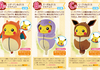 [Plushes in Japanese]