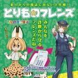Kemono Friends Works With Cops